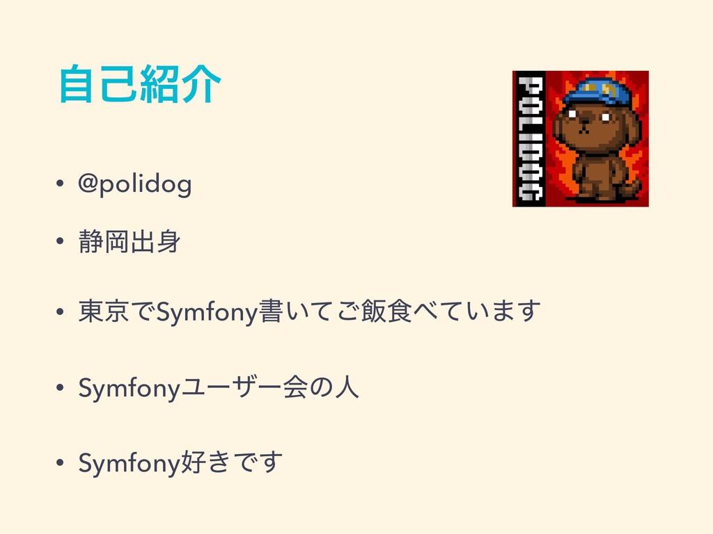 ࣗݾհ • @polidog • ੩Ԭग़ • ౦ژͰSymfonyॻ͍ͯ͝൧৯͍ͯ·͢ ...