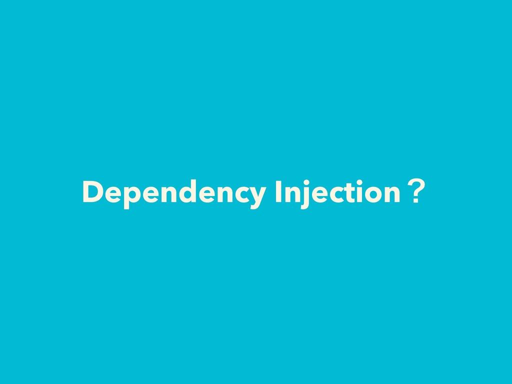 Dependency Injectionʁ