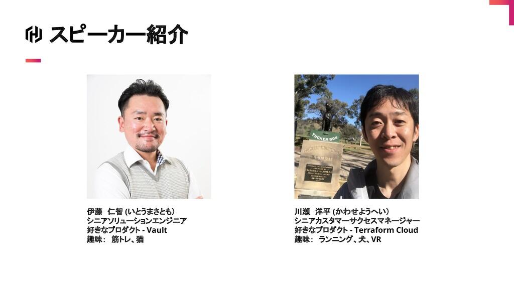 スピーカー紹介 伊藤 仁智 (いとうまさとも) シニアソリューションエンジニア 好きなプロダク...