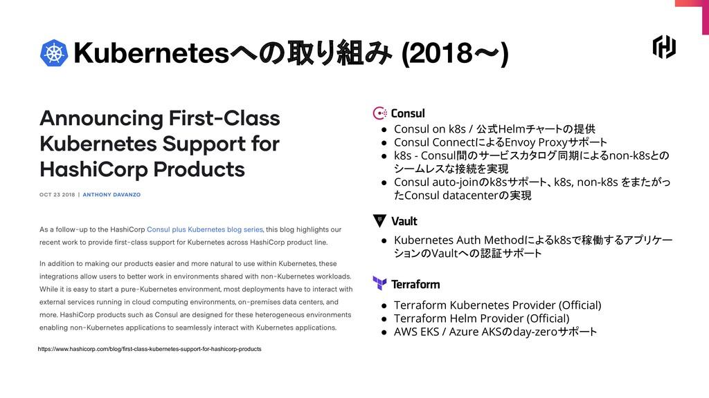 Kubernetesへの取り組み (2018〜) ● Consul on k8s / 公式He...