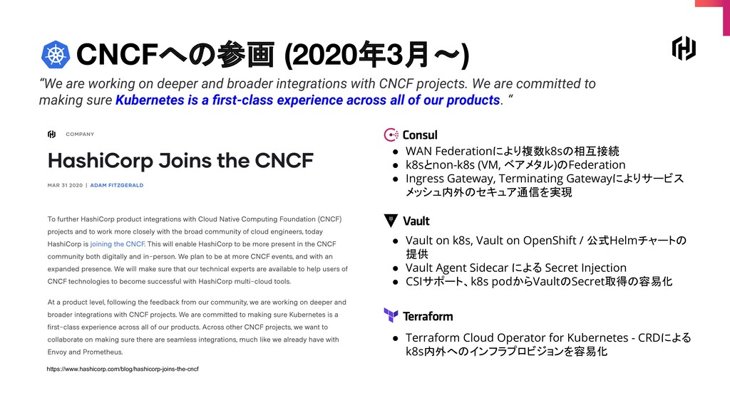 """CNCFへの参画 (2020年3月〜) """"We are working on deeper a..."""