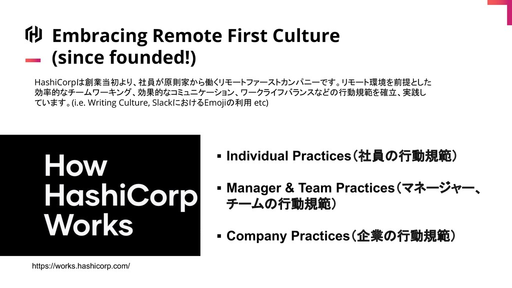 Embracing Remote First Culture (since founded!)...