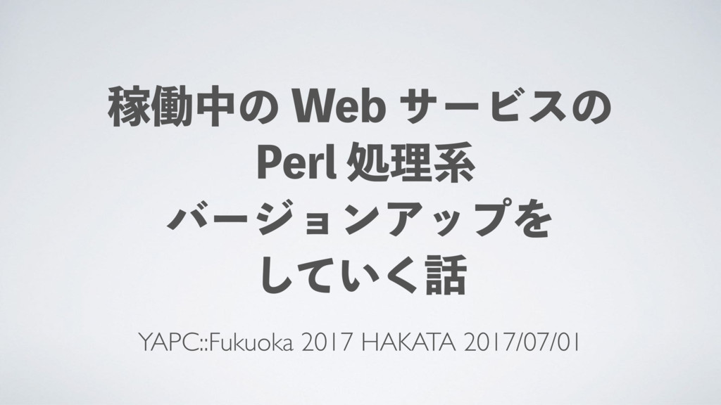 YAPC::Fukuoka 2017 HAKATA 2017/07/01 Քಇதͷ8FCα...