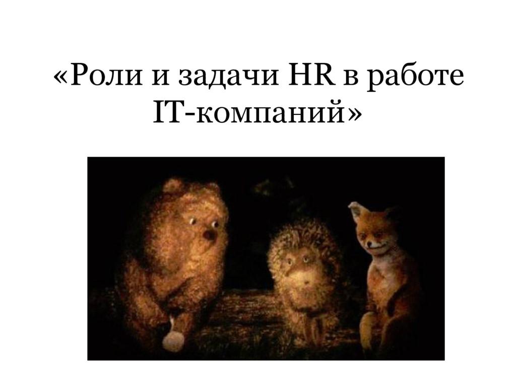 «Роли и задачи HR в работе IT-компаний»