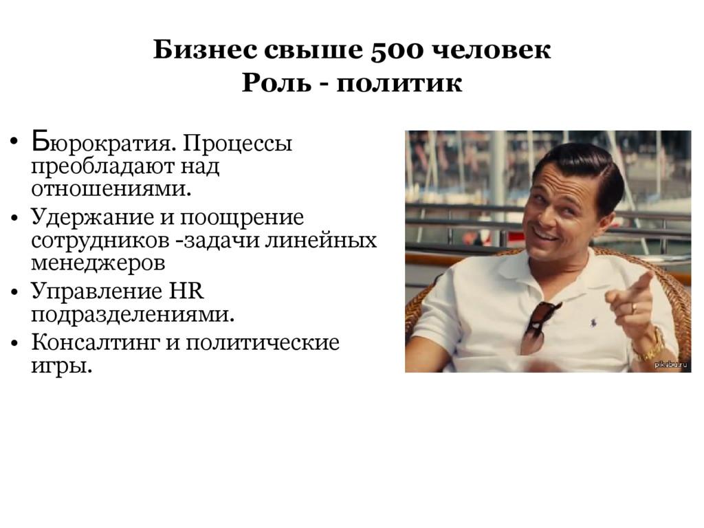 Бизнес свыше 500 человек Роль - политик • Бюрок...