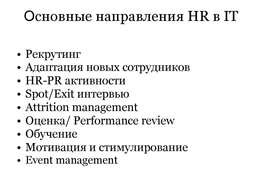 Основные направления HR в IТ • Рекрутинг • Адап...