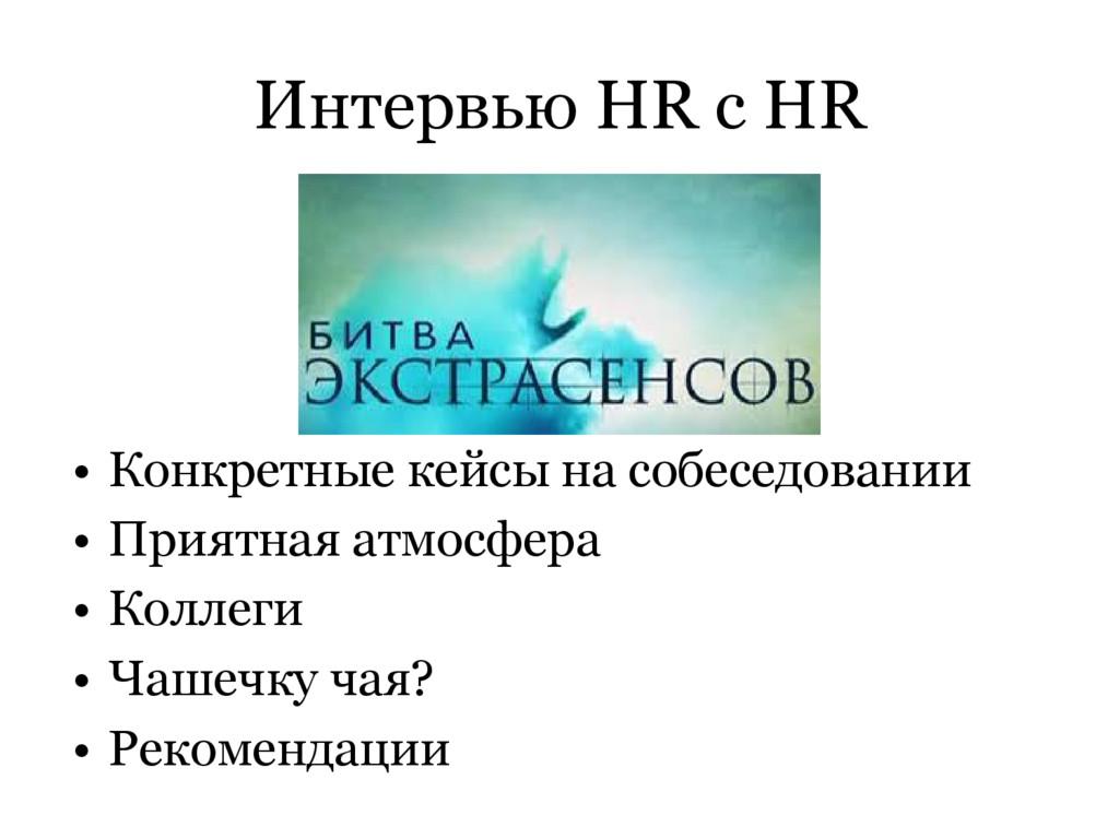 Интервью HR c HR • Конкретные кейсы на собеседо...