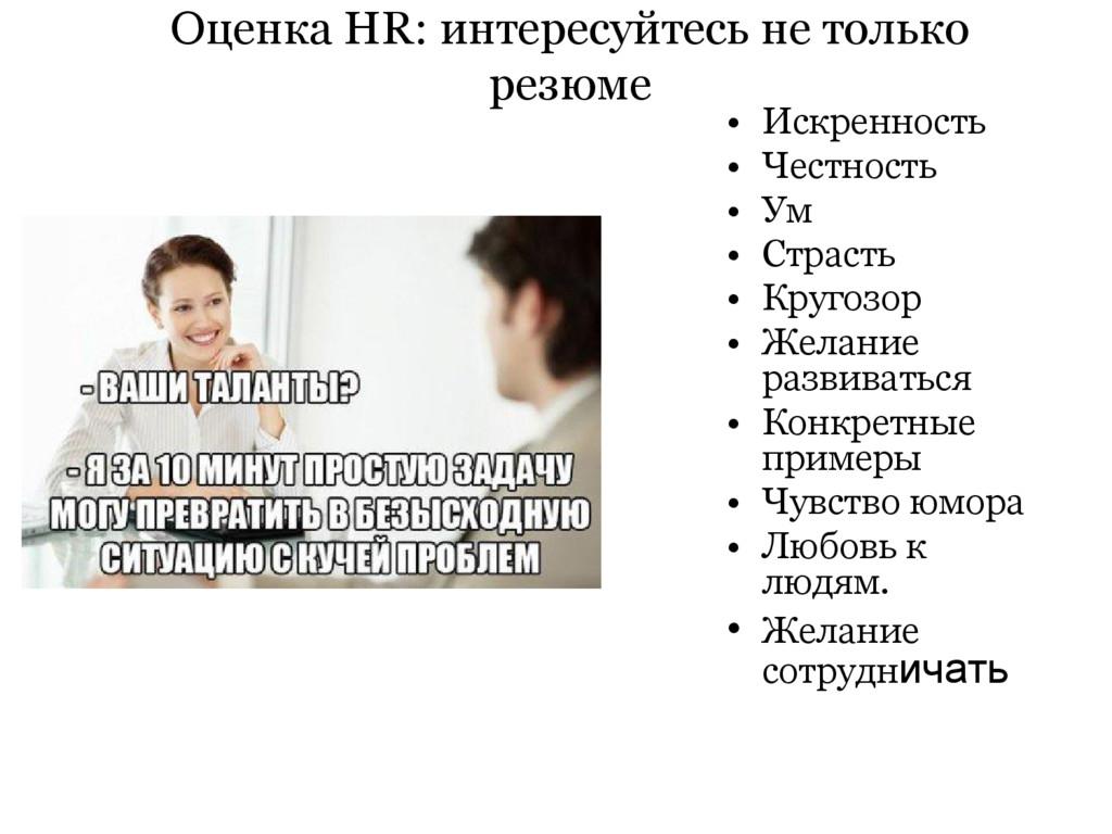 Оценка HR: интересуйтесь не только резюме • Иск...