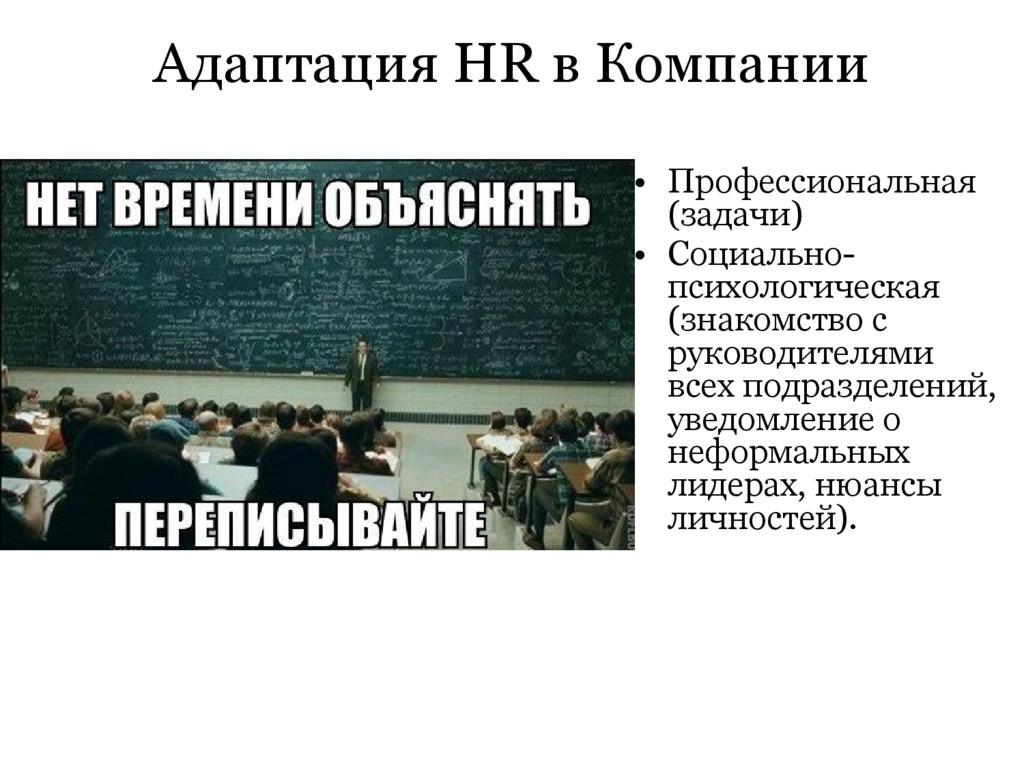 Адаптация HR в Компании • Профессиональная (зад...