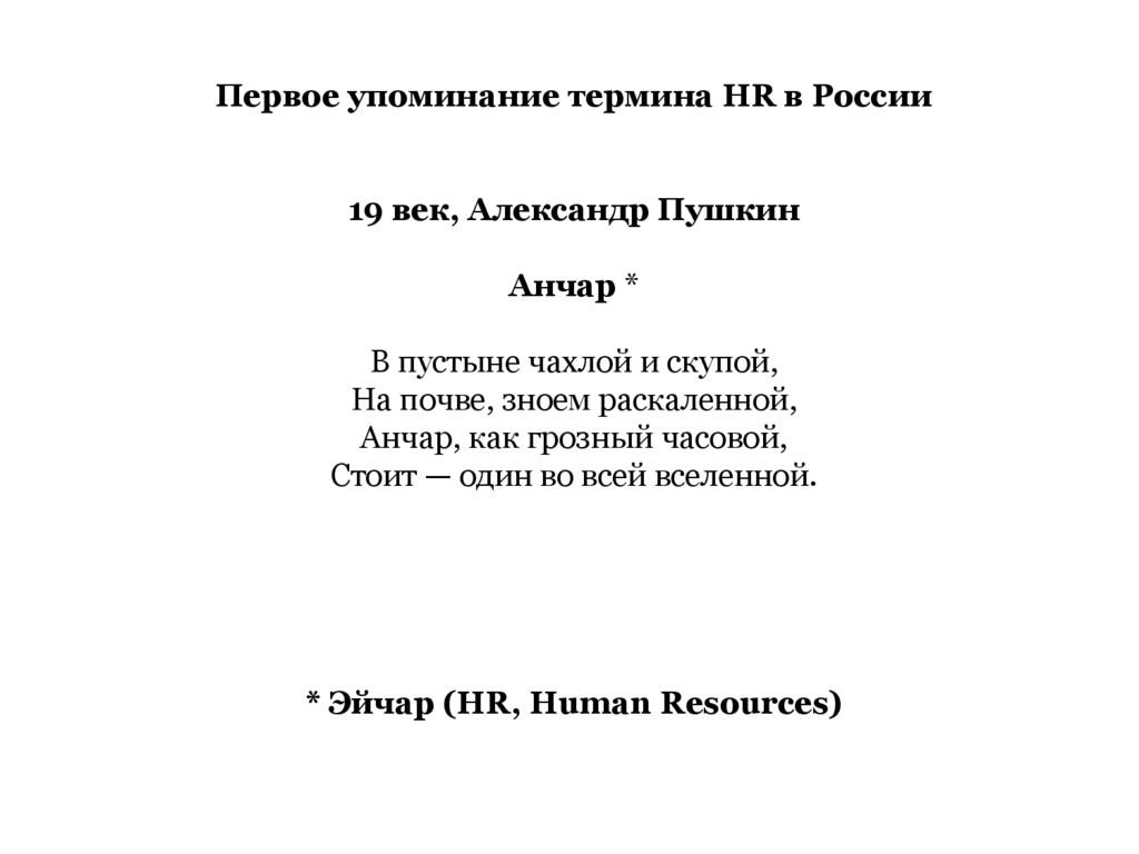 Первое упоминание термина HR в России 19 век, А...