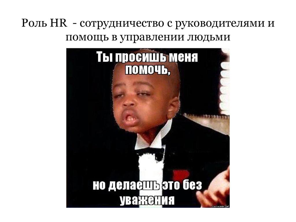 Роль HR - сотрудничество с руководителями и пом...