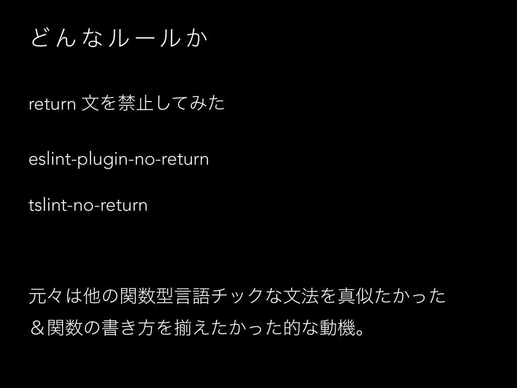 Ͳ Μ ͳ ϧ ʔϧ ͔ return จΛېࢭͯ͠Έͨ eslint-plugin-no-r...