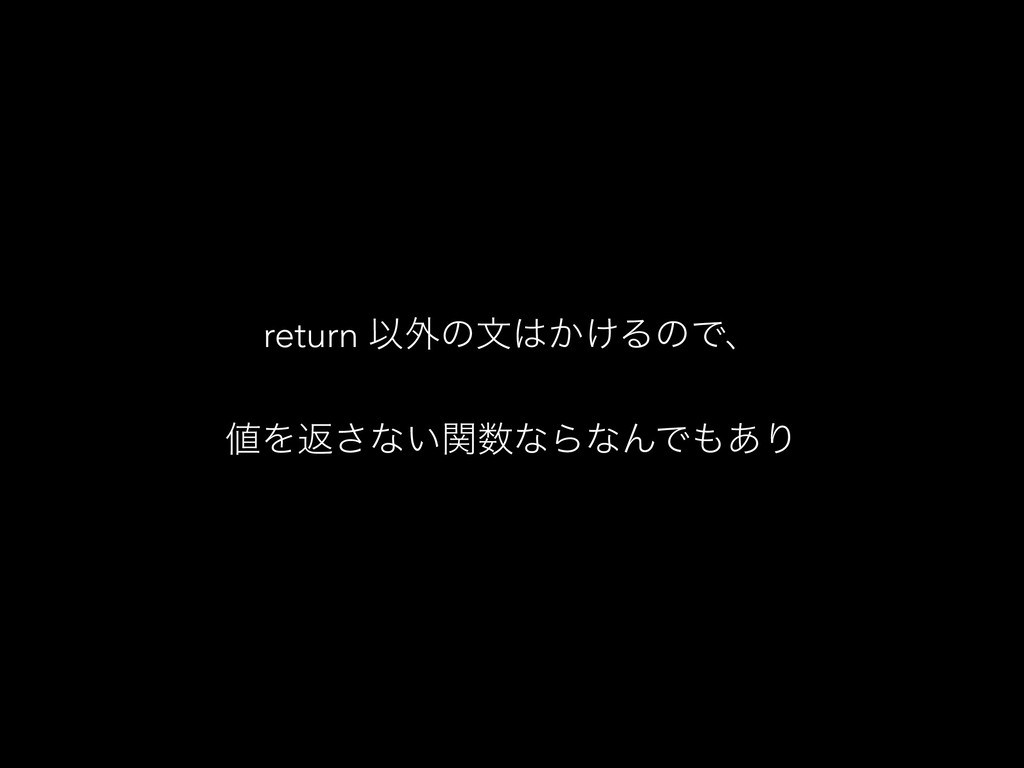 return Ҏ֎ͷจ͔͚ΔͷͰɺ Λฦ͞ͳ͍ؔͳΒͳΜͰ͋Γ