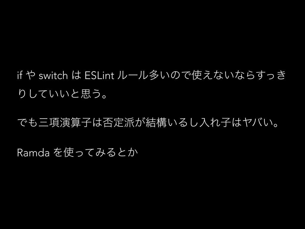 if  switch  ESLint ϧʔϧଟ͍ͷͰ͑ͳ͍ͳΒ͖ͬ͢ Γ͍͍ͯ͠ͱࢥ͏ɻ...