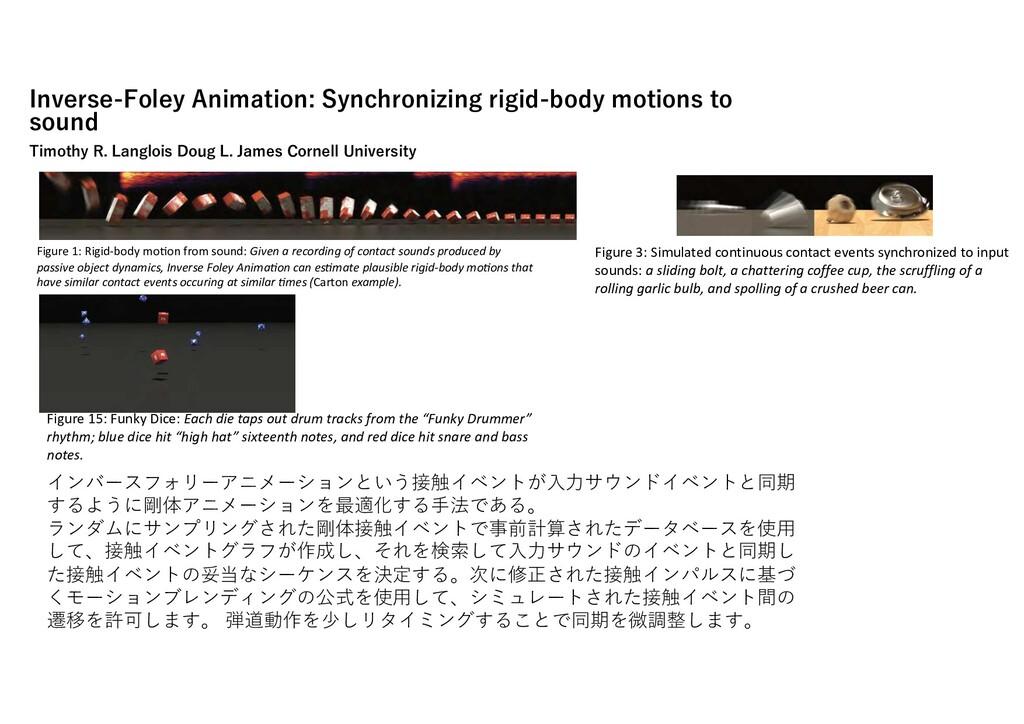 Inverse-Foley Animation: Synchronizing rigid-bo...