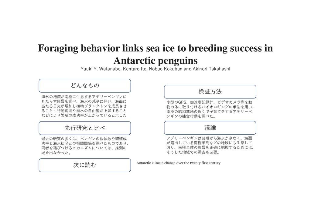 Foraging behavior links sea ice to breeding suc...