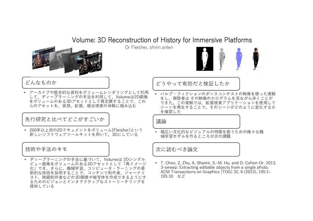 Volume: 3D Reconstruction of History for Immers...
