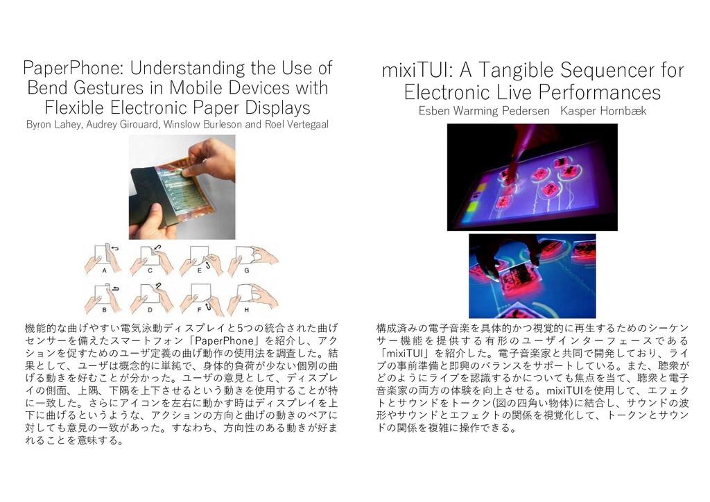PaperPhone: Understanding the Use of Bend Gestu...