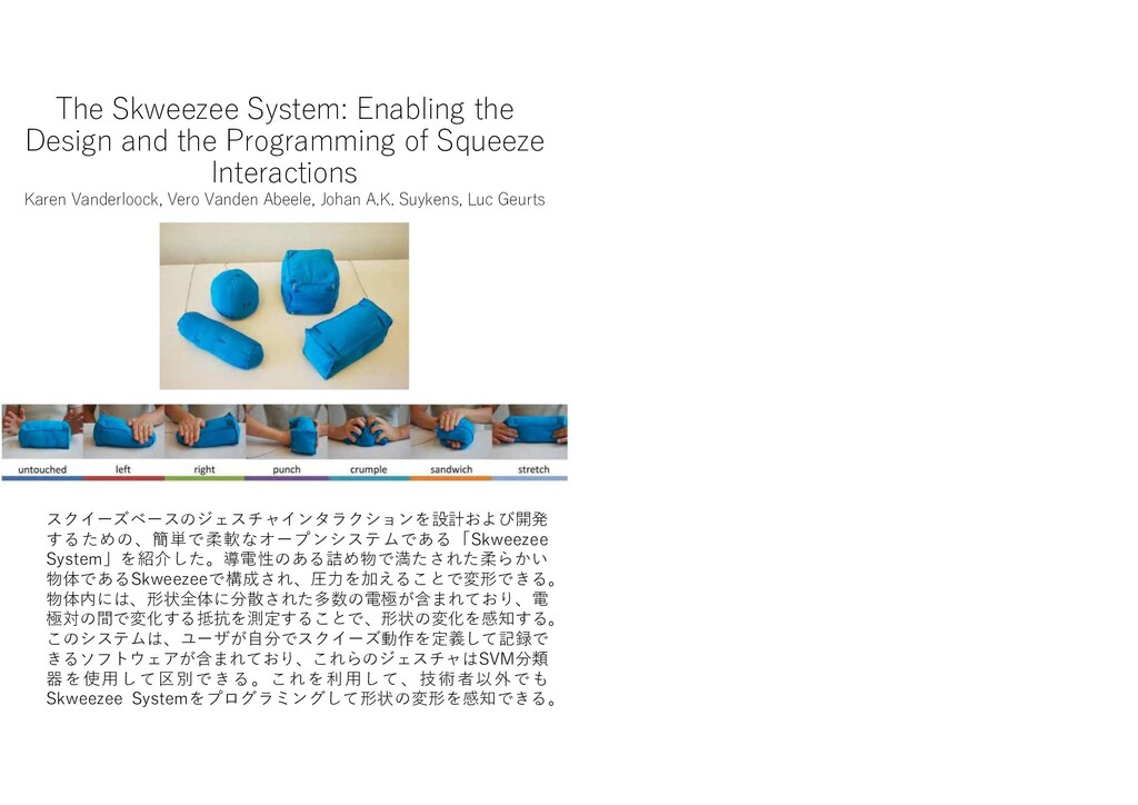 The Skweezee System: Enabling the Design and th...