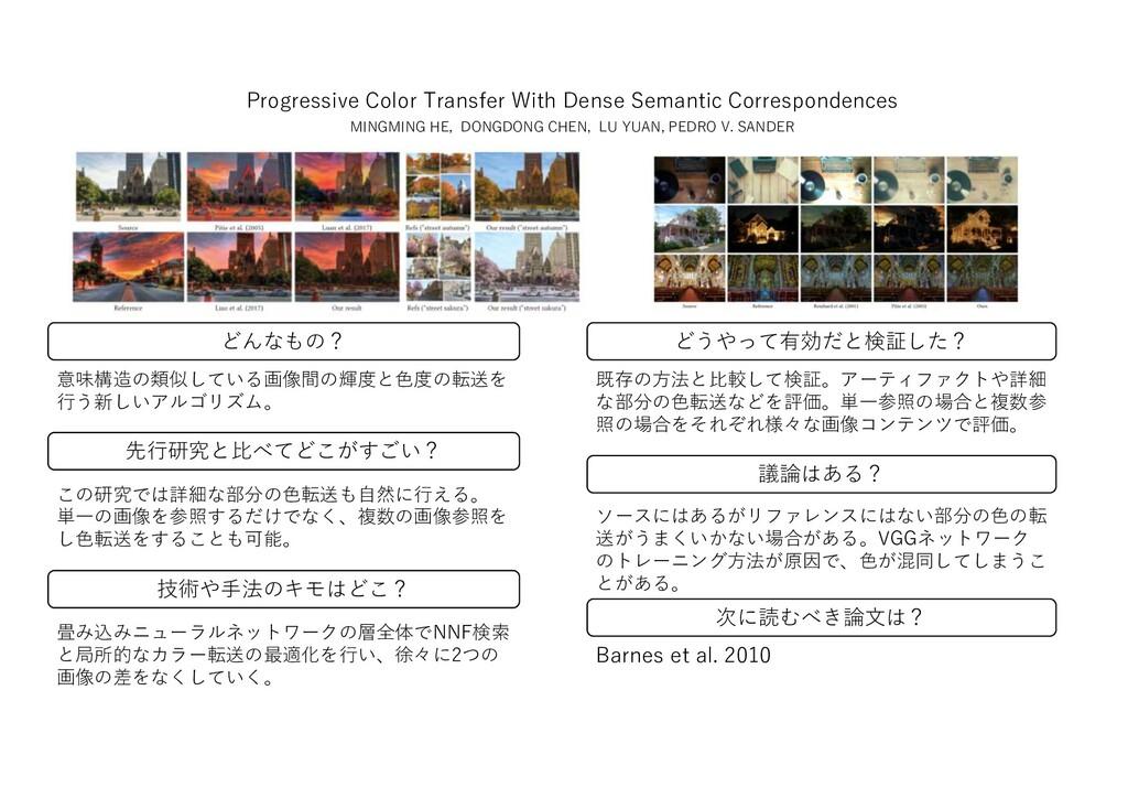 Progressive Color Transfer With Dense Semantic ...