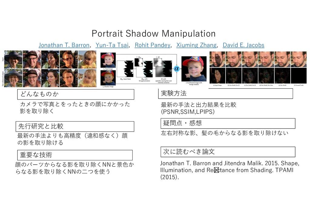 Portrait Shadow Manipulation も 先行研究 比較 重要 技術 実験...