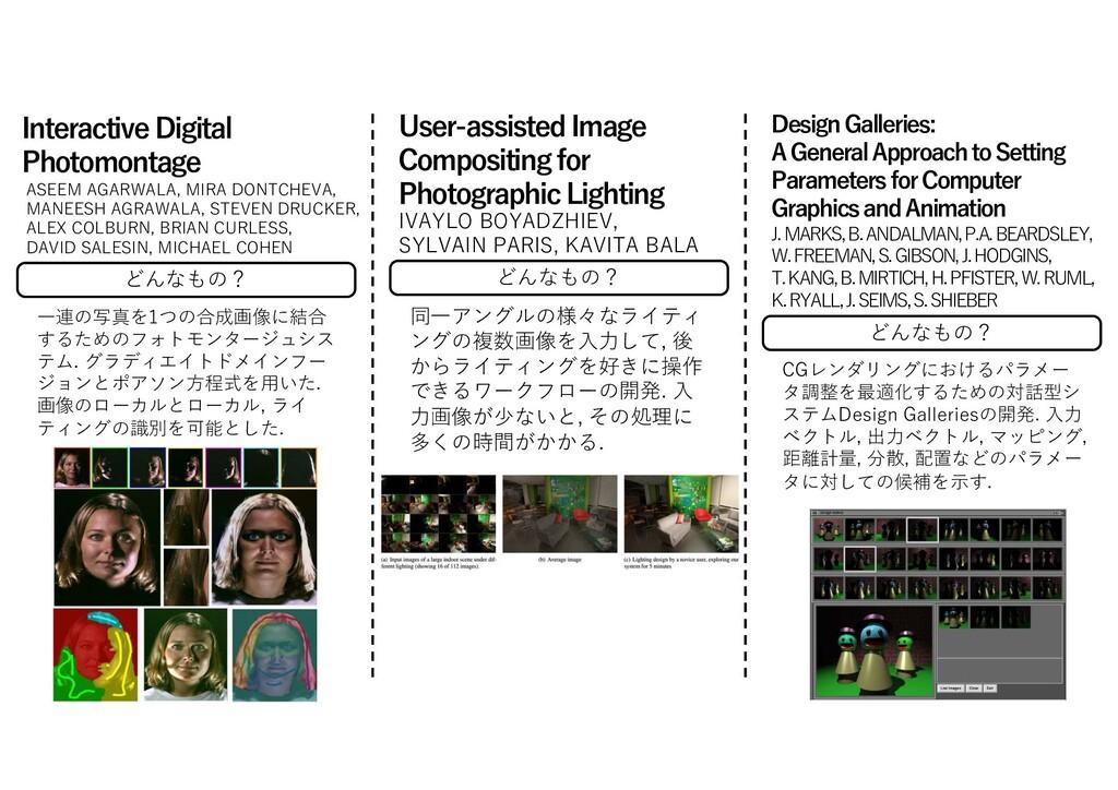 どんなもの? ⼀連の写真を1つの合成画像に結合 するためのフォトモンタージュシス テム. グラ...