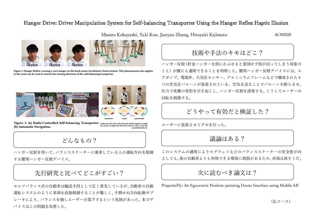 ハンガー反射を⽤いて、 バランススクーターに乗⾞している⼈の運転⽅向を制御 する腰⽤ハンガー反...