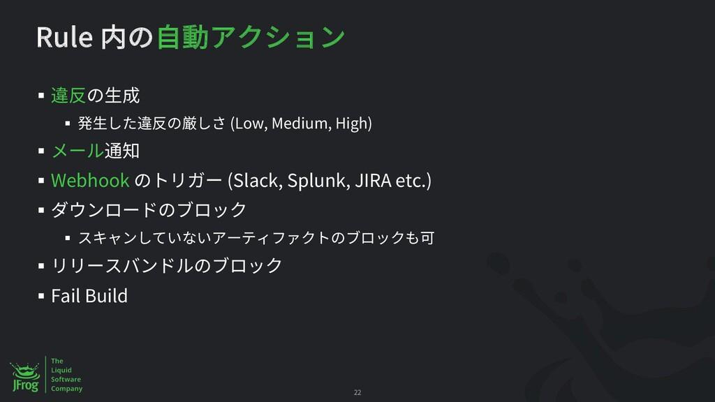 Rule § § (Low, Medium, High) § § Webhook (Slack...