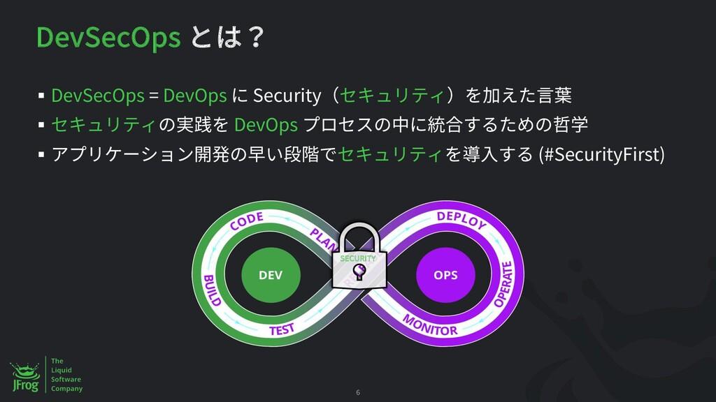 DevSecOps § DevSecOps = DevOps Security § DevOp...