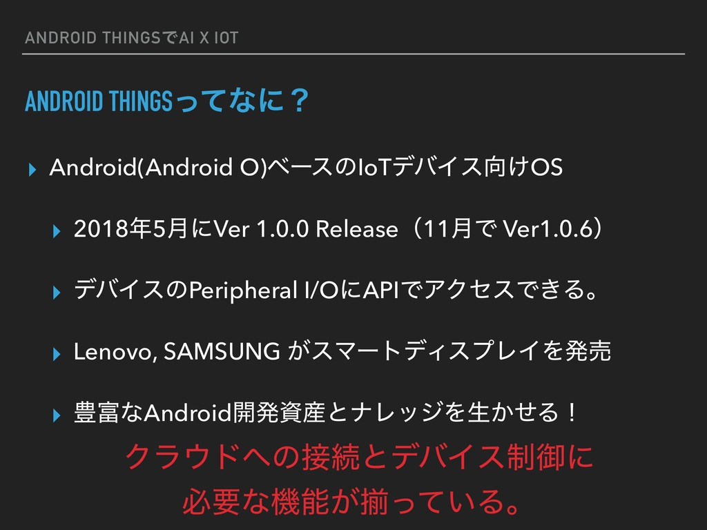 ANDROID THINGSͰAI X IOT ANDROID THINGSͬͯͳʹʁ ▸ A...