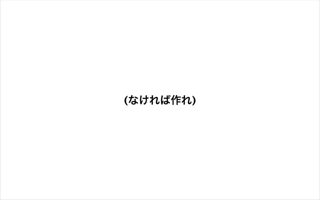 (ͳ͚Ε࡞Ε)