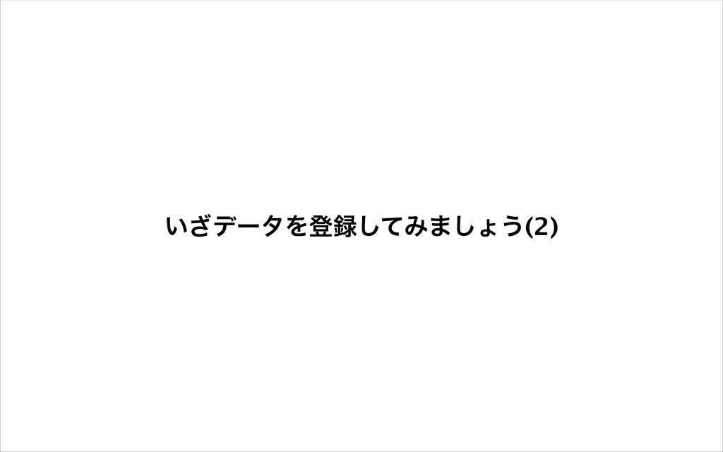͍͟σʔλΛొͯ͠Έ·͠ΐ͏(2)