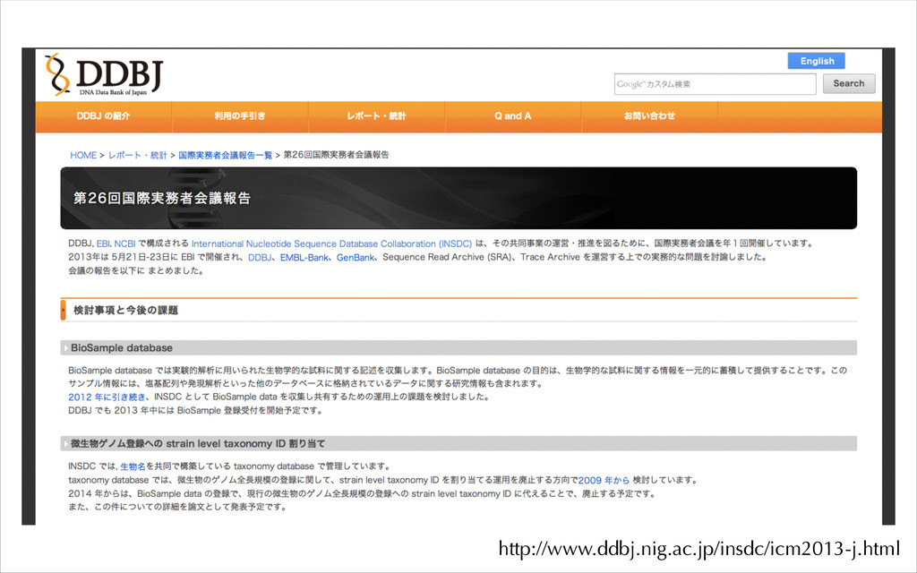 http://www.ddbj.nig.ac.jp/insdc/icm2013-j.html