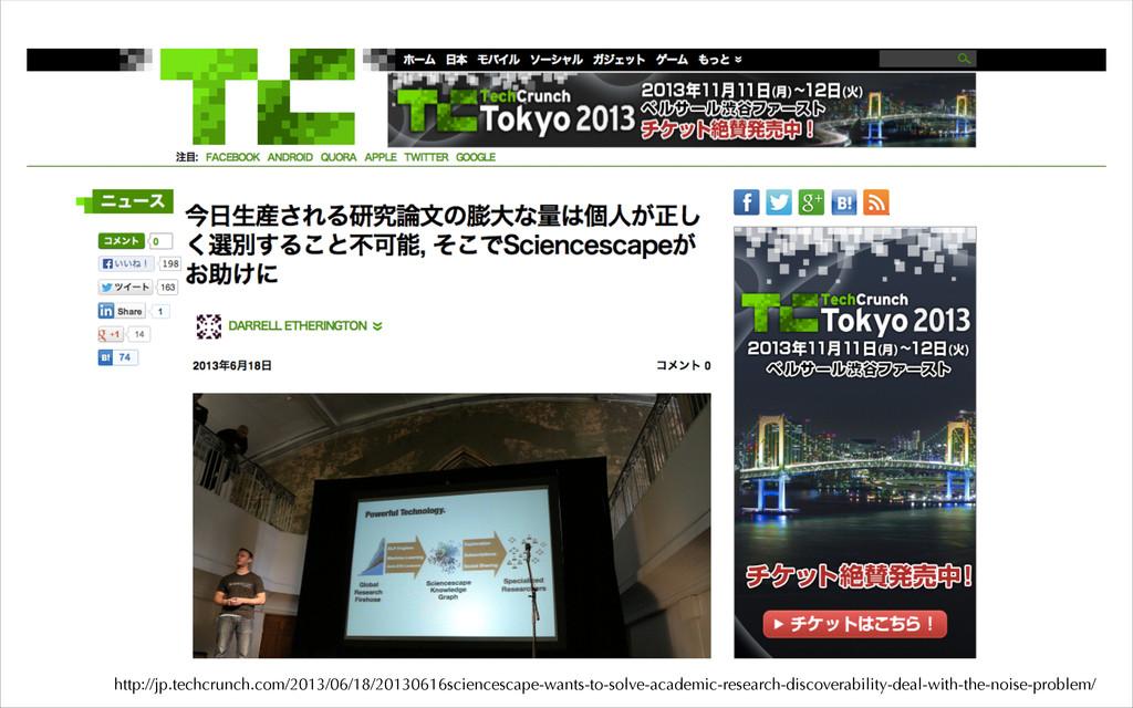 http://jp.techcrunch.com/2013/06/18/20130616sci...