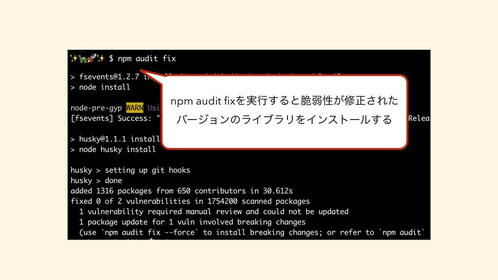 npm audit fixΛ࣮ߦ͢Δͱ੬ऑੑ͕मਖ਼͞Εͨ όʔδϣϯͷϥΠϒϥϦΛΠϯετʔϧ͢Δ