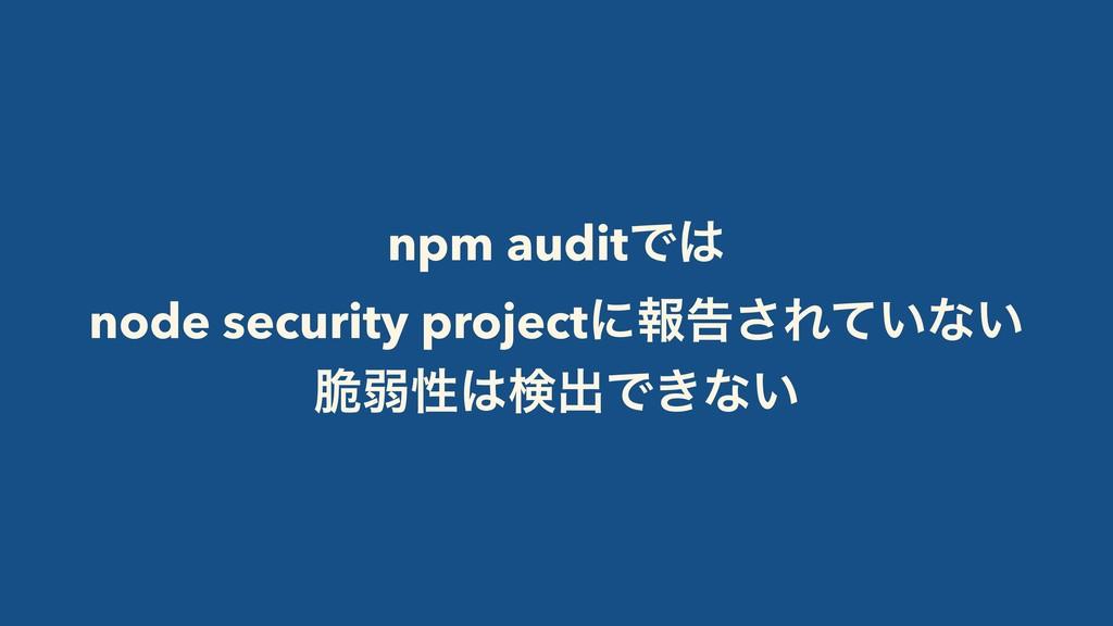 npm auditͰ node security projectʹใࠂ͞Ε͍ͯͳ͍ ੬ऑੑ...