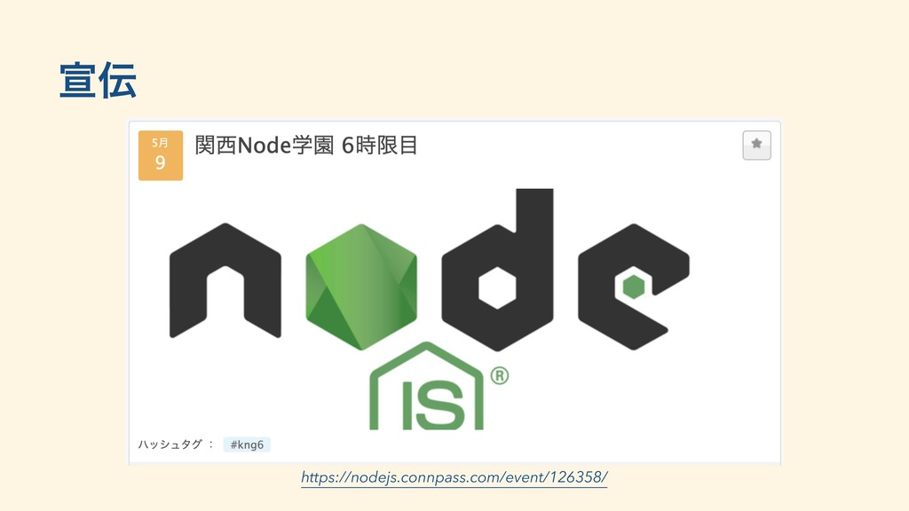 એ https://nodejs.connpass.com/event/126358/