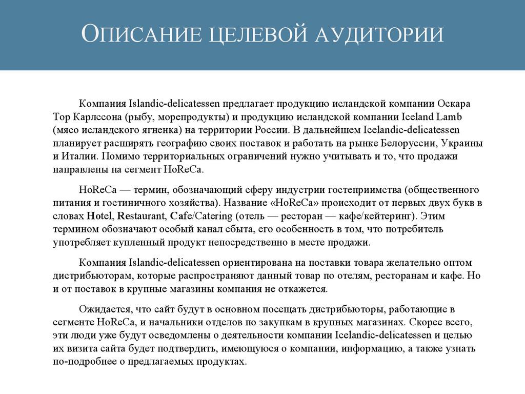 ОПИСАНИЕ ЦЕЛЕВОЙ АУДИТОРИИ Компания Islandic-de...