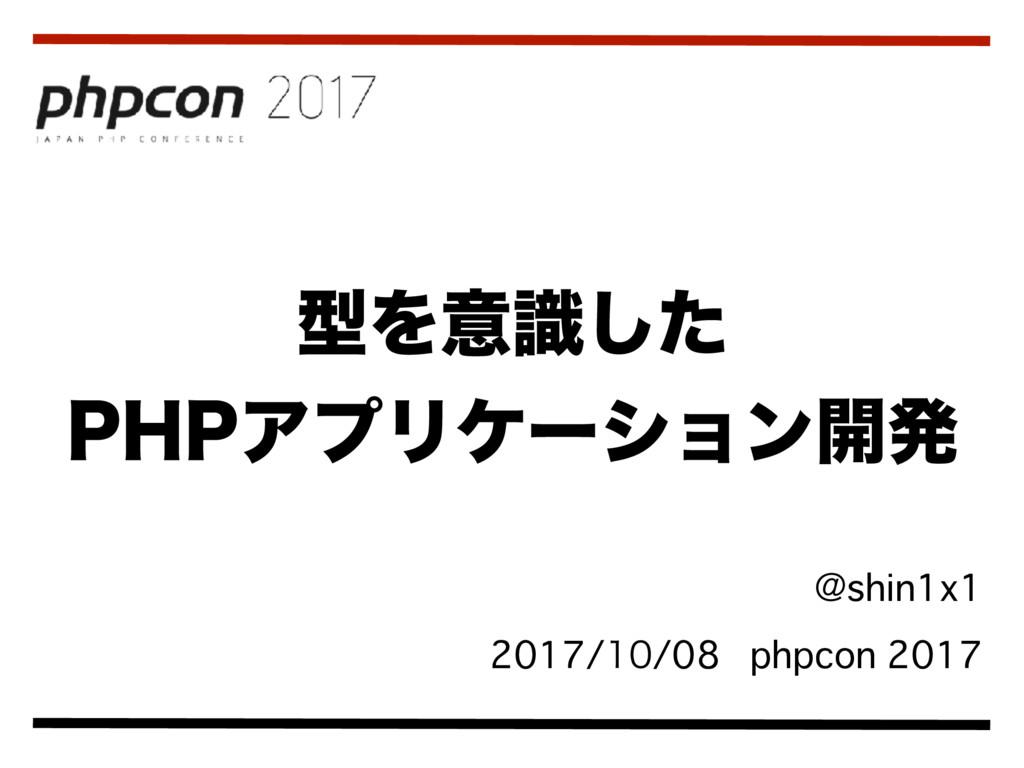 ܕΛҙࣝͨ͠ 1)1ΞϓϦέʔγϣϯ։ൃ ɹ!shin1x1 2017//08 phpc...
