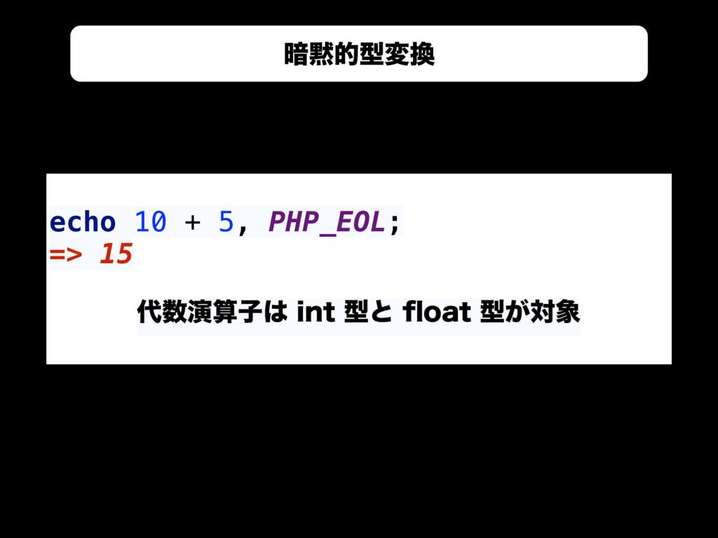 &MPRVFOU 3FQPTJUPSZ echo 10 + 5, PHP_EOL; => 15...