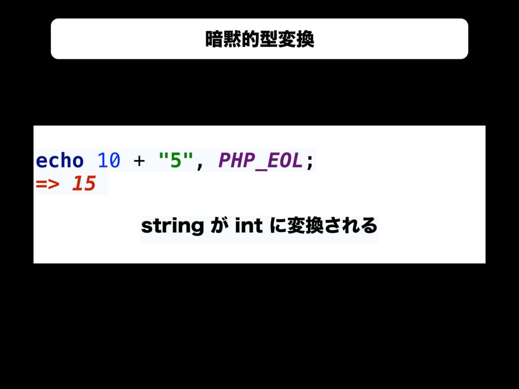 """&MPRVFOU 3FQPTJUPSZ echo 10 + """"5"""", PHP_EOL; => ..."""