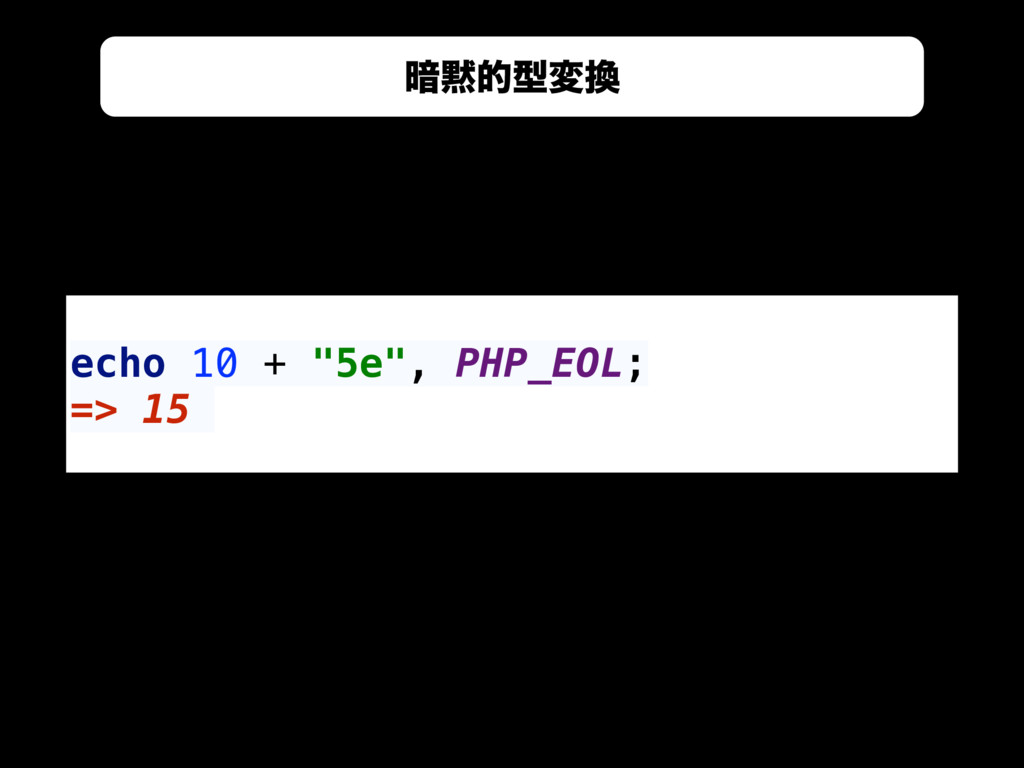 "&MPRVFOU 3FQPTJUPSZ echo 10 + ""5e"", PHP_EOL; =>..."