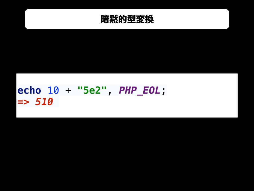 "&MPRVFOU 3FQPTJUPSZ echo 10 + ""5e2"", PHP_EOL; =..."