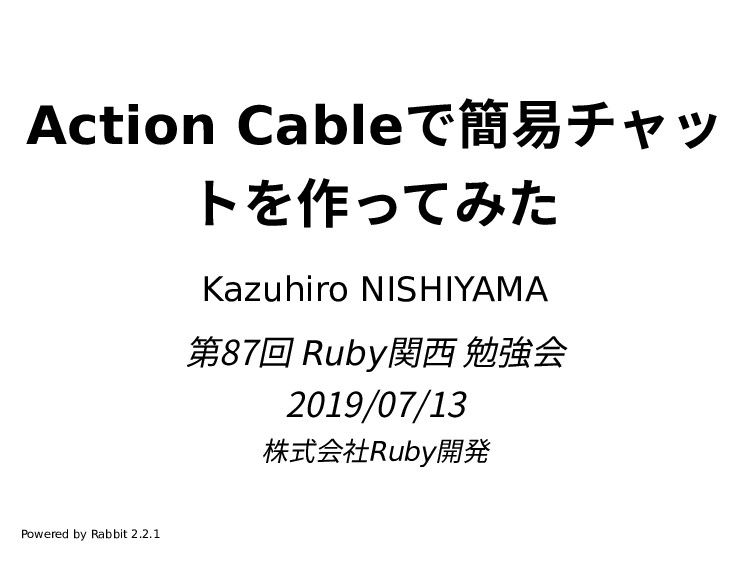 Action Cableで簡易チャッ トを作ってみた Kazuhiro NISHIYAMA 第...