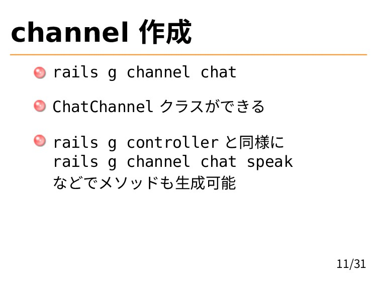 channel 作成 rails g channel chat ChatChannel クラス...