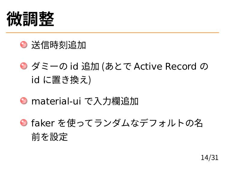 微調整 送信時刻追加 ダミーの id 追加 (あとで Active Record の id に...