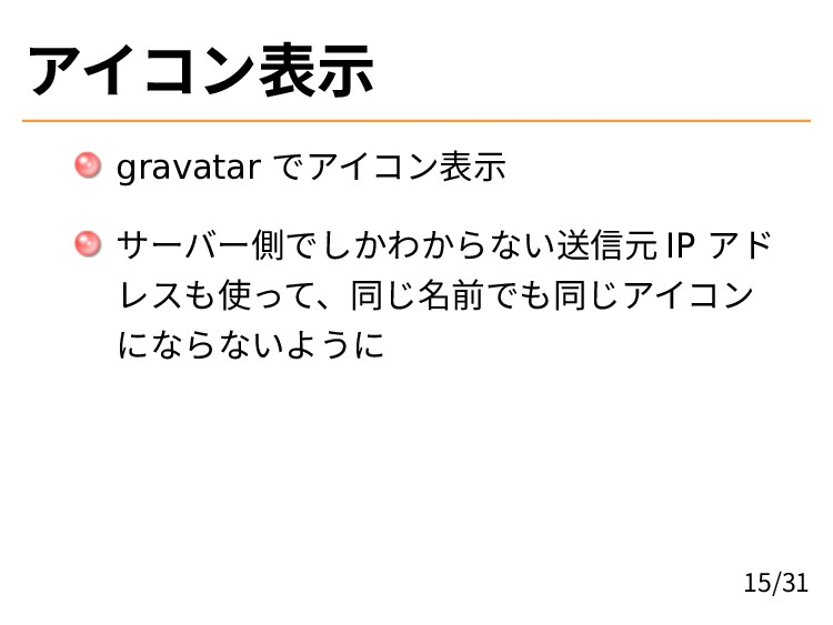 アイコン表示 gravatar でアイコン表示 サーバー側でしかわからない送信元 IP アド ...