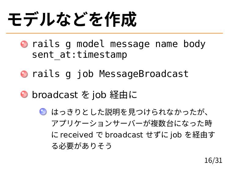 モデルなどを作成 rails g model message name body sent_a...