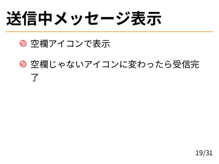 送信中メッセージ表示 空欄アイコンで表示 空欄じゃないアイコンに変わったら受信完 了 19/31