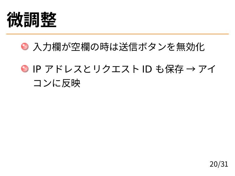微調整 入力欄が空欄の時は送信ボタンを無効化 IP アドレスとリクエスト ID も保存 → ア...